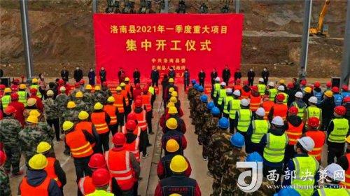 洛南县2021年一季度集中开工15个项目