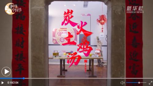 """【网络中国节・春节】大吉大利之""""炭火土鸡汤"""""""