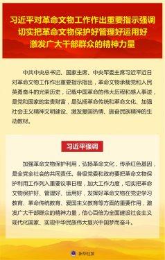 习近平:切实把革命文物保护好管理好