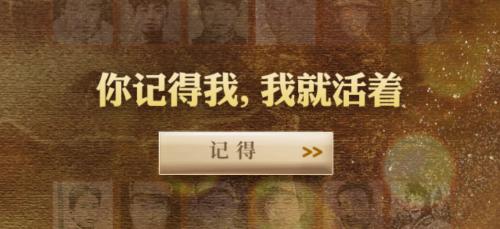 H5|今年清明节,请帮家乡的烈士寻亲