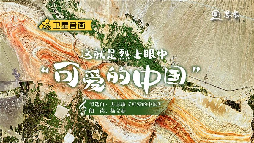 """卫星音画丨这就是烈士眼中""""可爱的中国"""""""