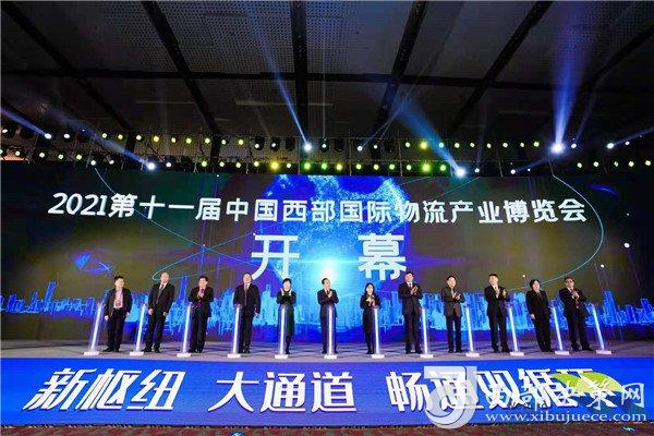 第11届中国西部国际物流产业博览会在西安开幕