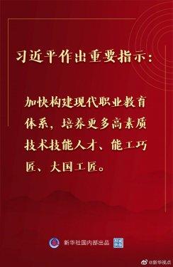 权威快报|习近平:加快构建现代职业