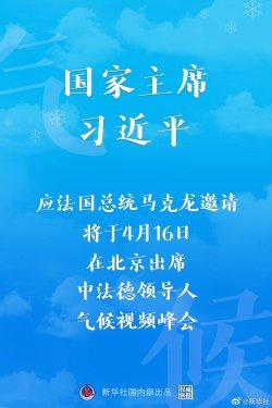 国家主席习近平将出席中法德领导人气