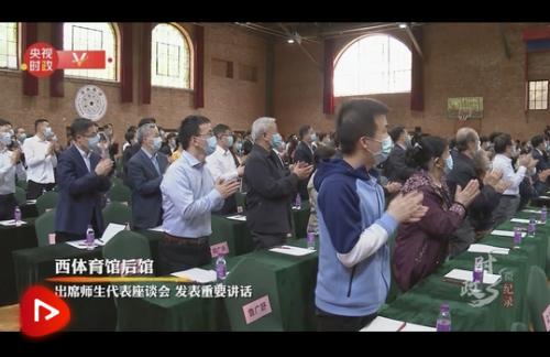 时政微纪录丨习近平总书记清华行