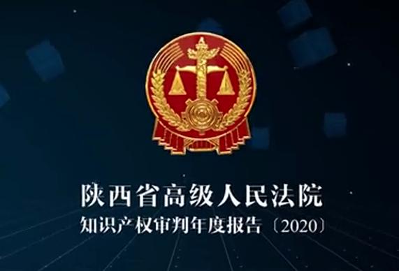 陕西省高级人民法院知识产权审判年度报告(2020)