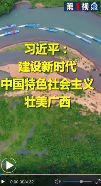 """新华社南宁4月28日电 题:""""加油、努"""