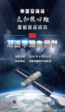 中国空间站天和核心舱发射任务成功 习