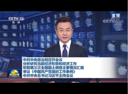 中共中央政治局召开会议 分析研究当前