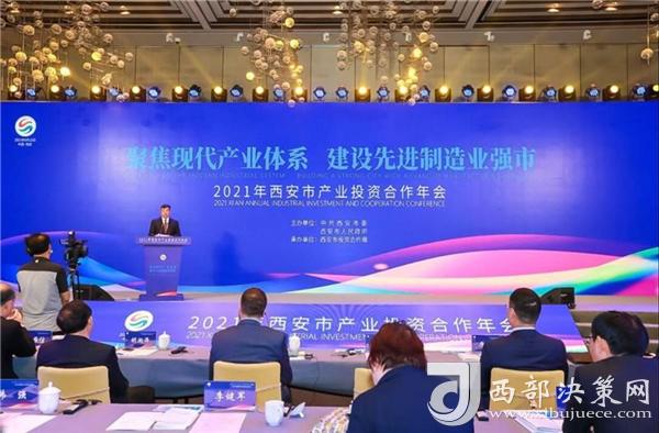 2021年西安市产业投资合作年会在西安举行