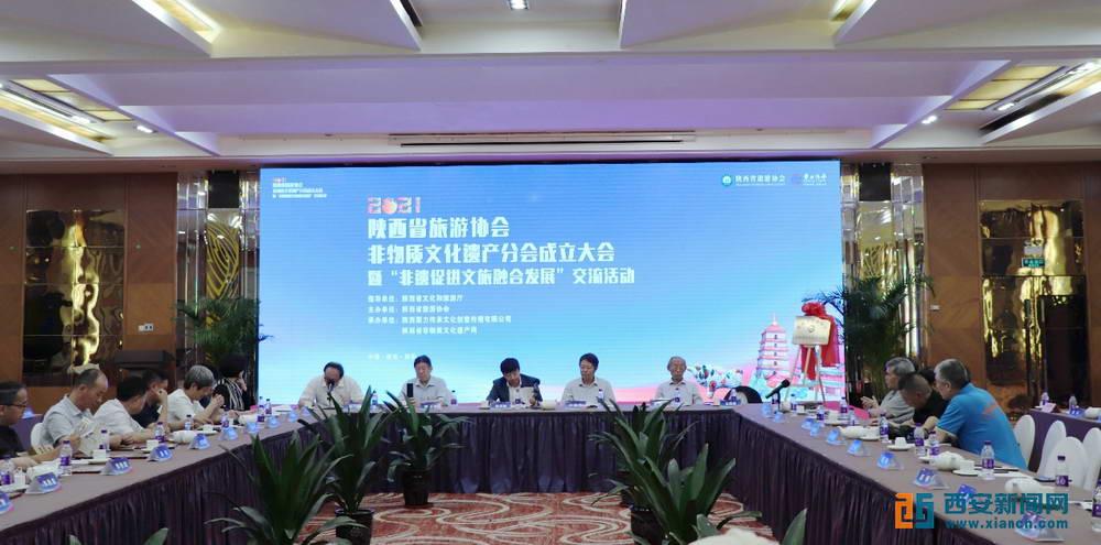 陕西省旅游协会非物质1.jpg