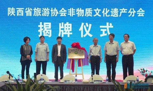 陕西省旅游协会非物质文化遗产分会成立