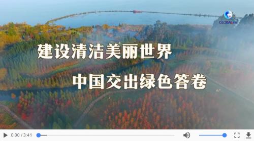 第一报道 建设清洁美丽世界,中国交
