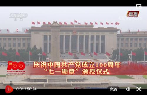 """庆祝中国共产党成立100周年""""七一勋章""""颁授仪式在京"""