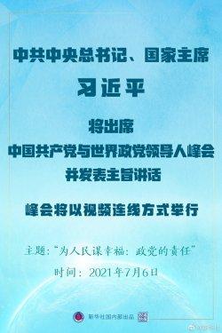 权威快报丨习近平将出席中国共产党与