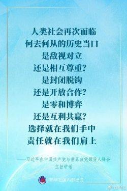 习近平在中国共产党与世界政党领导人峰会上的讲话金句
