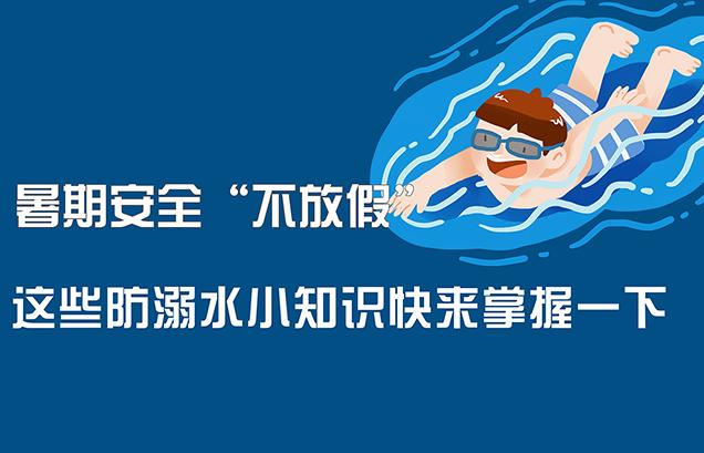 """暑期安全""""不放假"""" 这些防溺水小知识快来掌握一下"""