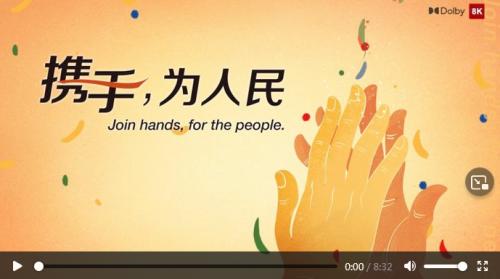 正式发布!《携手,为人民》中国共产