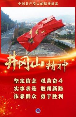 奋斗百年路 启航新征程・中国共产党人