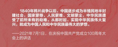 """习近平""""七一""""重要讲话中的党史   伟"""