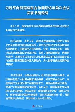 习近平向新冠疫苗合作国际论坛首次会