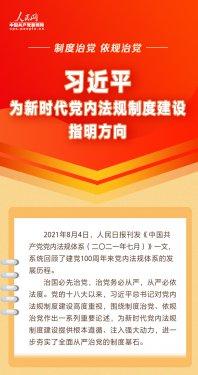 制度治党、依规治党 习近平为新时代党内法规制度建设