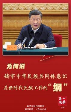 第一观察 | 为何说铸牢中华民族共同体