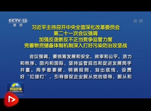 习近平主持召开中央全面深化改革委员