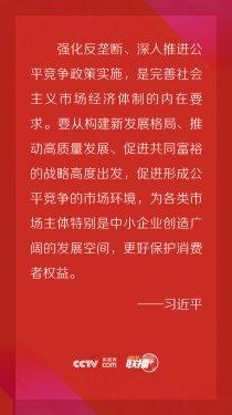 联播+ 习近平主持召开中央深改委会议