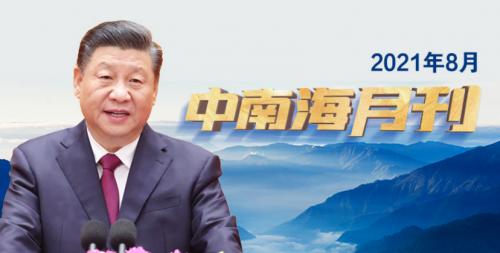 天天学习|中南海月刊(2021.08)