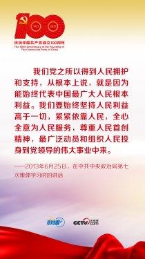 联播+|跟着习近平学党史――中国共产