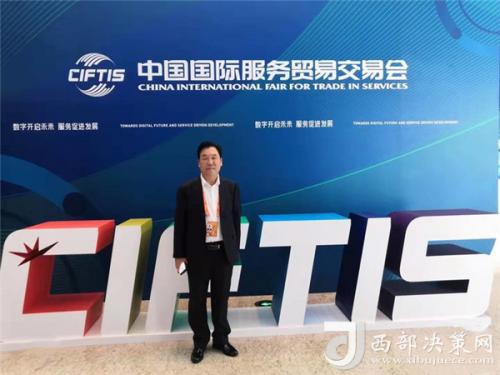 陕西秦晋集团董事长杨百章参加2021年中国国际服务贸易