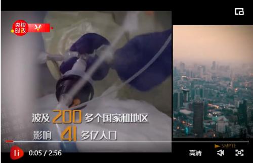 时政微纪录丨大道不孤――中国疫苗为