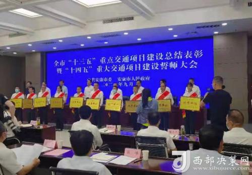 """旬阳市交通局荣获安康市""""十三五""""重点交通项目建设优"""