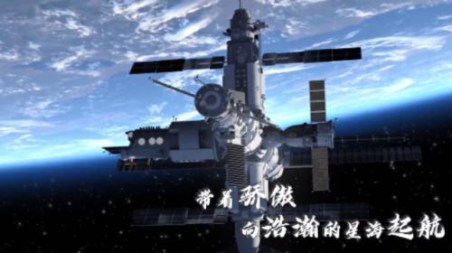 星海起航MV|致敬中国航天人!