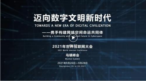 微视频《迈向数字文明新时代――携手构建网络空间命运