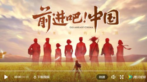前进吧,中国!