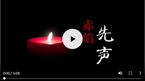 重磅微视频丨赤焰先声