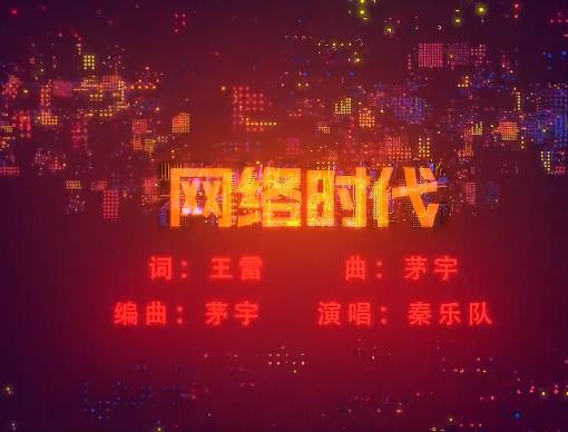 <b>原创MV《网络时代》</b>