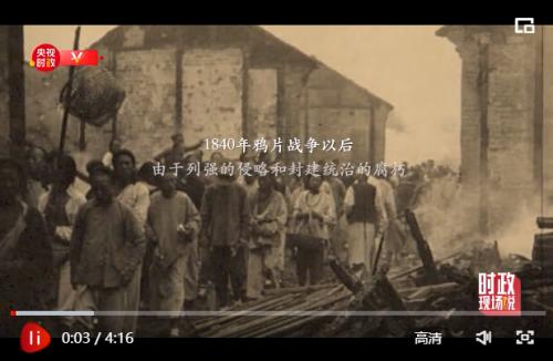 时政现场说丨振兴中华 为了民族复兴共同奋斗!