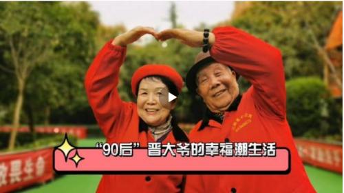 """""""90后""""晋大爷的幸福潮生活"""