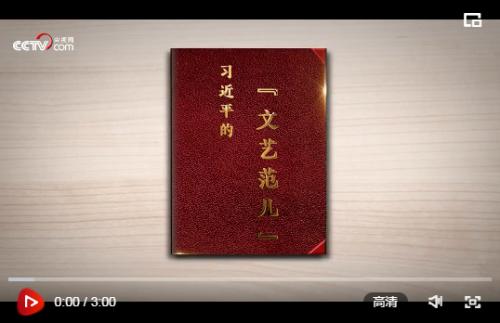 以文艺之光 铸时代之魂丨微视频:习近