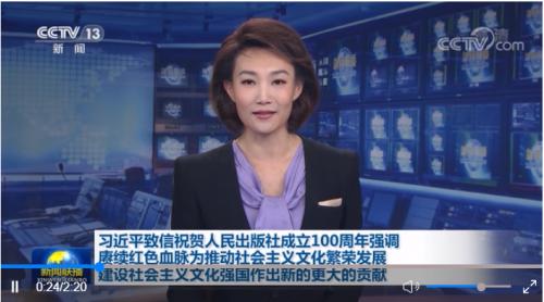 习近平致信祝贺人民出版社成立100周年强调 赓续红色血