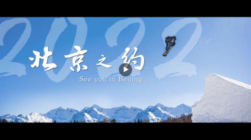 北京冬奥会倒计时100天宣传片:《北京
