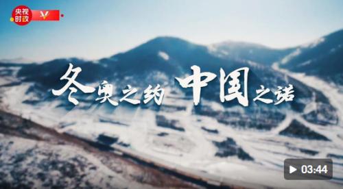 时政微纪录丨冬奥之约 中国之诺
