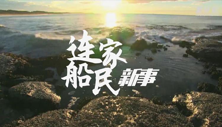 """习近平的小康故事之""""连家船民""""新事"""