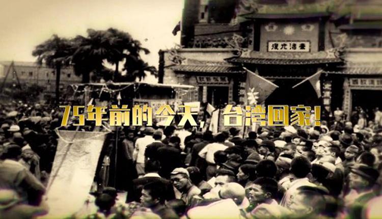75年前的今天,台湾回家!