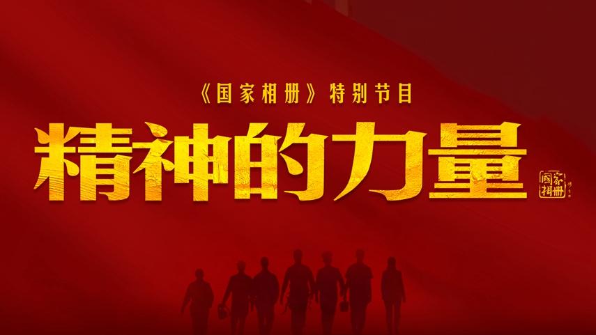 国家相册第四季特别节目《精神的力量》