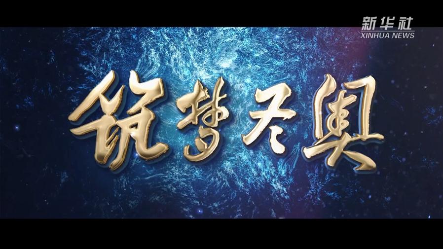 北京冬奥会场馆建设纪录片《筑梦冬奥》